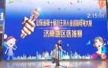 山东省第十届小主持人金话筒电视大赛济南赛区选拔赛快乐开赛了