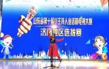 山东省第十届小主持人金话筒电视大赛济南赛区选拔赛今天圆满结束