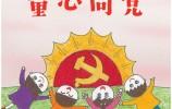 慶祝新中國成立70周年兒童畫公益廣告:童心向黨