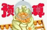 济南市提前启动2020年部门预算编制基础工作