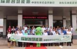 探秘智慧能源——中國石化公眾開放日·萊蕪站活動舉行