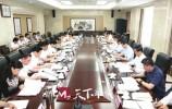 市委国家安全委员会召开第一次全体会议 王忠林 孙述涛 苏树伟出席