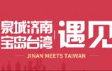 泉城济南遇见宝岛台湾 将开启怎样的故事?