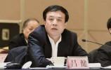 西安市委原常委、市政府原常务副市长吕健被开除党籍和公职