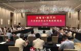 王忠林率领济南代表团赴湘西对接东西部扶贫协作 深化合作打造东西部扶贫协作样板