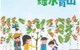 慶祝新中國成立70周年兒童畫公益廣告:綠水青山