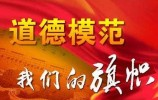 赞!济南2人入选第七届全国道德模范候选人