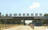 G309国道济南收费站停止收费 7月5日-6日收费棚拆除路段全封闭