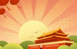 有奖线索征集 献礼新中国成立70周年,请把您的故事讲给我们听