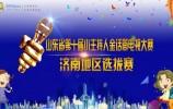 山东省第十届小主持人金话筒电视大赛济南赛区选拔赛成绩新鲜出炉!