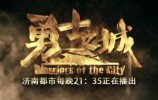 抗战大戏《勇士之城》济南都市频道正在播出!