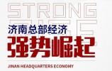 图个明白 | 济南总部经济强势崛起