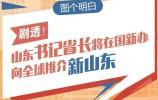 山东书记省长将在国新办向全球推介新山东