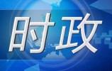 王忠林调研夜间经济发展工作