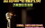 山東省第十屆小主持人金話筒電視大賽圓滿落幕!