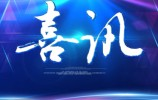 喜讯!济南4个区入选新一批国家知识产权强县工程示范试点县(区)