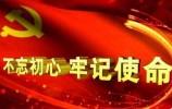 """健全党内激励关怀机制,济南市开展""""不忘初心、牢记使命""""主题教育承诺来了!"""