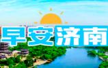 早安济南丨护城河大明湖夜航试运行 市民可乘船饱览夜色中的泉城