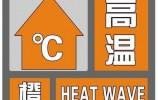 37℃!升级高温橙色预警!济南这两天实在太热