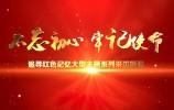 """濟南廣電""""不忘初心 牢記使命——追尋紅色記憶""""大型主題系列采訪活動深入推進"""