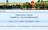 济南市市中区人大常委会原党组副书记、副主任荣光接受审查调查