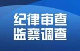 济南市市中区人大常委会 原党组副书记、副主任荣光接受审查调查
