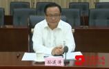 孙述涛主持召开申报全国步行街改造提升试点专题会议?