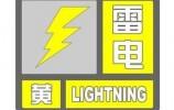 济南气象台发布黄色雷电预警 有短时强降水、7~8级雷暴大风