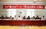 """济南广播电视台到天桥区""""一对一""""对接帮包服务民营企业"""