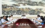 市委外事工作委员会第一次会议召开 王忠林孙述涛出席