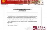 济南入围2019年中央财政支持住房租赁市场发展试点城市名单