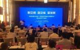 中国信通院山东新一代信息技术创新中心揭牌 孙述涛出席