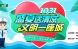 """1031""""盛夏送清凉,文明一座城""""公益活动完美收官!让我们一起为泉城路口的文明点赞!"""