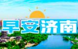 早安济南|台风期间济南各景点、公?#23433;?#20877;接纳游客