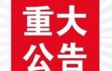 山东省红十字会关于开展支援台风受灾地区募捐活动的公告