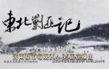 传奇大戏《东北剿匪记》都市频道正在播出!