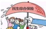 山东发布灾害民生综合保险理赔流程:人身救助金限额15万,房屋救助金每户限额5万