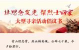 催人泪下!这位江苏籍烈士的母亲去世前每年春节都会给他留一双筷子
