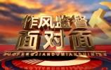 直播 | 电视问政回头看:平阴县、商河县、南部山区管委会