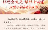 """""""千封退信""""老兵张景宪启程赴苏皖为烈士寻亲""""送信"""""""