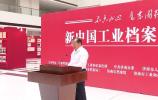 王忠林:经典三人跑得快全力打造创新制造强市和智能经济强市