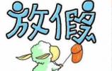 2019年中秋放假安排出炉!9月13日放假,连休三天