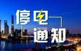8月22日起至27日,莱芜这些地方停电检修