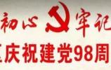 不忘初心 牢记使命 程故事社区庆祝建党98周年文艺晚会