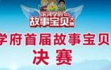 滨河学府首届故事宝贝大赛 决赛