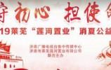 """""""守初心 担使命""""2019莱芜""""莲河置业""""消夏公益晚会"""
