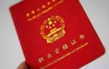 山东省人社厅发文,这56项职业资格视同职称!