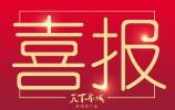天下泉城新闻客户端 全国最具影响力市级广电融媒产品!