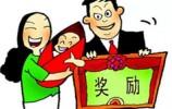凤城街道全面落实独生子女父母奖励扶助政策,符合条件的可申报