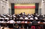 第八届山东国际文化产业博览交易会执委会会议召开 孙述涛出席会议并讲话